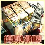 Открытка денежного вторника