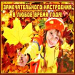 Открытка для настроения с осенью