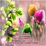 Открытка для тебя эти красивые цветы