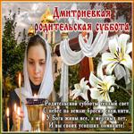 Открытка Дмитриевская родительская суббота со стихами