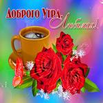 Открытка доброе утро любимая с цветами