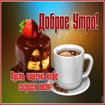 Открытка доброе утро с чашечкой кофе