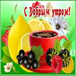 Открытка доброе утро с фруктами