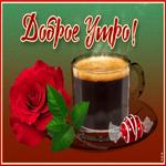 Открытка доброе утро с горячим кофе