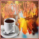 Открытка доброе утро с кофе и осенними листьями