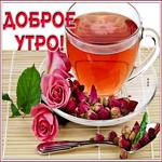 Открытка доброе утро с розовым чаем
