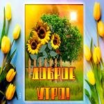 Открытка доброе утро с желтыми цветами