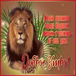 Открытка доброе утро со львом