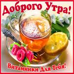 Открытка доброе утро витаминки для тебя