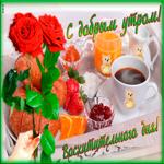 Открытка доброе утро восхитительного дня