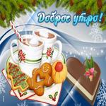 Открытка доброе утро зимние праздники