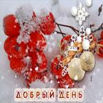 Открытка доброго дня этой зимой