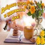 Открытка доброго утра и прекрасного дня