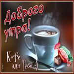 Открытка доброго утра кофе для тебя