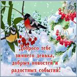 Открытка доброго зимнего денька