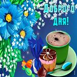 Открытка добрый день с кофе