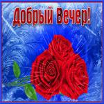 Открытка добрый вечер с розами