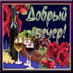 Открытка добрый вечер с вином
