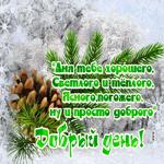 Открытка добрый зимний день со стихами