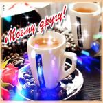 Открытка другу с кофе