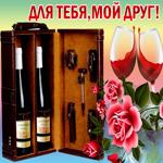 Открытка другу с вином