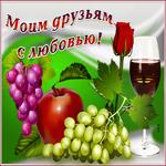Открытка друзьям с фруктами