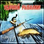 Открытка дяде с рыбалкой