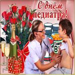 Открытка гиф День педиатра