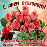 Открытка гиф День психолога в России
