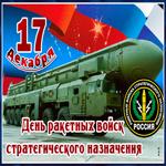 Открытка гиф День ракетных войск стратегического назначения