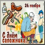 Открытка гиф День сапожника