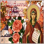 Открытка гиф День Святой Натальи Овсяницы