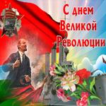 Открытка гиф День Великой Октябрьской революции