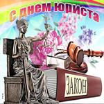 Открытка гиф день юриста в России