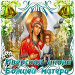 Открытка гиф Иверская икона Божией Матери