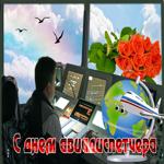 Открытка гиф Международный день авиадиспетчера
