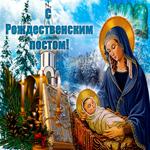 Открытка гиф Рождественский пост