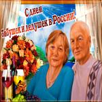 Открытка гиф с днем бабушек и дедушек в России