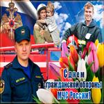 Открытка гиф с днем гражданской обороны МЧС России
