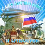 Открытка гиф с днем ракетных войск и артиллерии