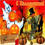 Открытка гиф с Хэллоуином