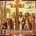 Открытка гиф Воздвижение Честного и Животворящего Креста Господня