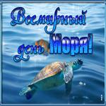 Открытка гиф всемирный день моря