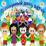 Открытка гиф Всемирный день ребёнка