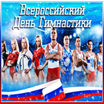 Открытка гиф Всероссийский день гимнастики