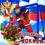 Открытка гиф Всероссийский день хоккея