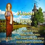 Открытка Ильин день с пожеланиями