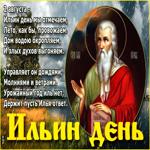 Открытка Ильин день со стихами