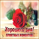 Открытка хорошего дня с розой