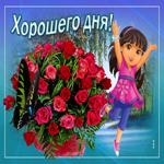Открытка хорошего дня с цветами